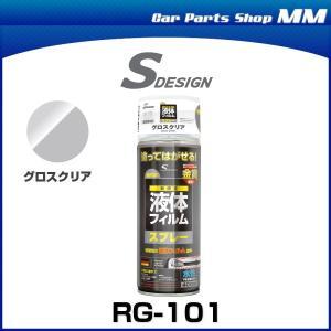 Sデザイン RG-101 液体フィルムスプレー 400ml グロスクリア|car-parts-shop-mm