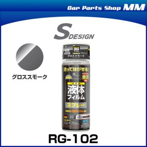 Sデザイン RG-102 液体フィルムスプレー 400ml グロススモーク|car-parts-shop-mm