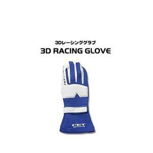 FET SPORTS FT3DGL18 3Dレーシンググローブ ブルー/ホワイト Lサイズ 3Dレーシンググラブ|car-parts-shop-mm