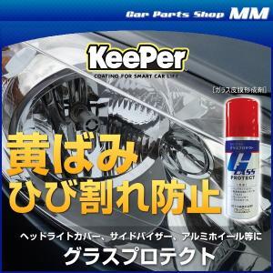 KeePer技研 キーパー技研 グラスプロテクト ガラス被膜形成剤(洗車用)|car-parts-shop-mm