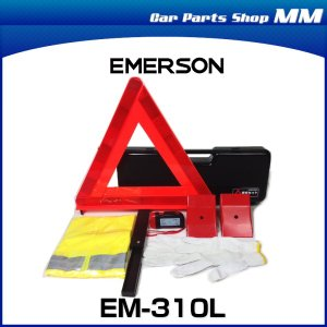 EMERSON エマーソン EM-310L 自動車保安セット 5アイテム car-parts-shop-mm