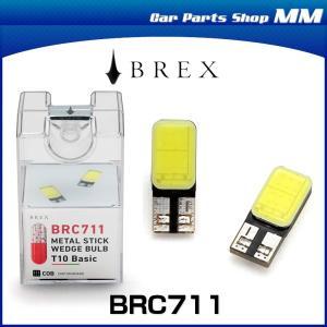BREX ブレックス BRC711 メタルスティックウェッジバルブ T10 LEDバルブ|car-parts-shop-mm