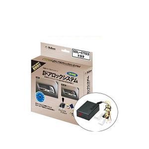 Bullcon ブルコン SDL-CT03 車速ドアロックシステム CAN通信コネクター接続タイプ car-parts-shop-mm