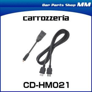 carrozzeria カロッツェリア CD-HM021 HDMI接続ケーブルセット