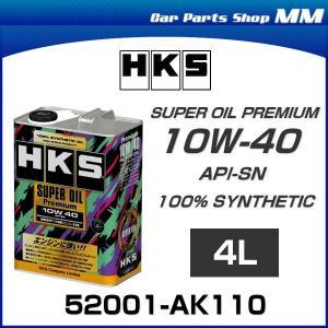 HKS 52001-AK110 スーパーオイルプレミアム 10W40 4L エンジンオイル|car-parts-shop-mm