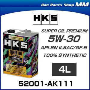 HKS 52001-AK111 スーパーオイルプレミアム 5W30 4L エンジンオイル car-parts-shop-mm
