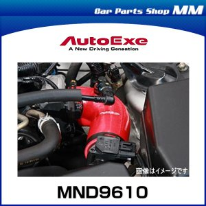 AutoExe オートエグゼ MND9610 インテークサクションキット ロードスター(ND5RC)|car-parts-shop-mm