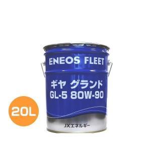 JXエネルギー ギヤグランド GL-5 80W-90 20Lペール缶 大型車向けミッション・デフ兼用ギヤ油|car-parts-shop-mm