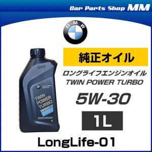 BMW 90232405603 ロングライフエンジンオイル 5W30 1L 純正オイル LongLife-01 car-parts-shop-mm