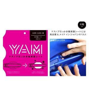 YAM Y-901 ドアノブ引っかき傷防止フィルム ハスラー(MR31S/MR41S) ハンドルプロテクター 保護フィルム 4枚セット|car-parts-shop-mm