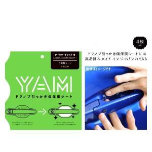 YAM Y-603 ドアノブ引っかき傷防止フィルム キャスト(LA250S/LA260S) ハンドルプロテクター 保護フィルム 4枚セット|car-parts-shop-mm