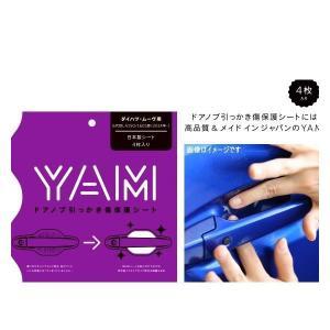 YAM Y-604 ドアノブ引っかき傷防止フィルム ムーヴ(LA150S/LA160S) ハンドルプロテクター 保護フィルム 4枚セット|car-parts-shop-mm