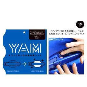 YAM Y-503 ドアノブ引っかき傷防止フィルム N-ONE(JG1/JG2)、N-WGN(JH1/JH2)、N-BOXスラッシュ(JF1/JH2) ハンドルプロテクター 保護フィルム 4枚セット|car-parts-shop-mm