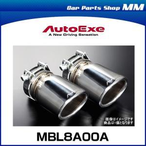 AutoExe オートエグゼ MBL8A00A エクゾーストフィニッシャー アクセラ(BL5FW/BL5FP)1個 マフラーカッター|car-parts-shop-mm