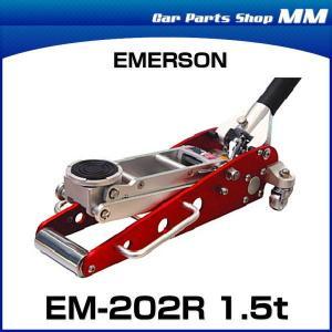 エマーソン アルミジャッキ EM-202R 1.5t (超軽量12.5kg)|car-parts-shop-mm