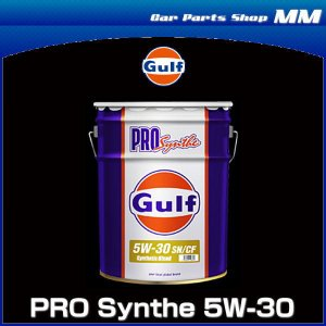 Gulf ガルフ PRO Synthe 5W-30 20L ペール缶 プロシンセ 5W-30 SN/CF/GF-5 Gulfの優れた技術による ハイパフォーマンスモーターオイル car-parts-shop-mm