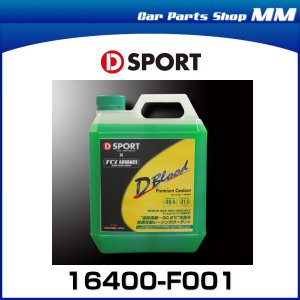 D-SPORT 16400-F001 D-BLOOD プレミアムクーラント|car-parts-shop-mm