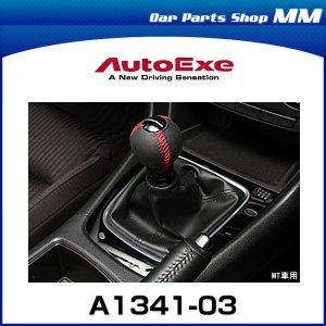 AutoExe オートエグゼ A1341-03 シフトノブ(球形状) MT車用|car-parts-shop-mm