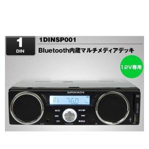 MAXWIN マックスウィン 1DINSP002 12V/24V両対応 Bluetooth内蔵スピーカー搭載マルチメディアデッキ|car-parts-shop-mm