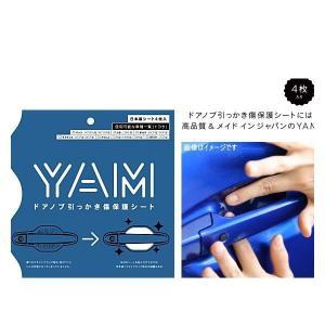 YAM Y-106 ドアノブ引っかき傷防止フィルム ウィッシュ、アイシス、ラクティス、ポルテ、bB、パッソ ハンドルプロテクター 保護フィルム 4枚セット|car-parts-shop-mm