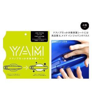 YAM Y-107 ドアノブ引っかき傷防止フィルム シエンタ(P7#G)、アクア(NHP10系) ハンドルプロテクター 保護フィルム 4枚セット|car-parts-shop-mm