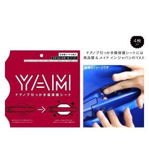 YAM Y-402 ドアノブ引っかき傷防止フィルム アクセラ(BM系)、アテンザ(DJ系)、デミオ(DJ系)、CX-5、CX-3 ハンドルプロテクター 保護フィルム 4枚セット|car-parts-shop-mm
