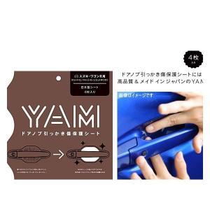 YAM Y-902 ドアノブ引っかき傷防止フィルム ワゴンR(MH44S/MH34S)2014年9月 ハンドルプロテクター 保護フィルム 4枚セット|car-parts-shop-mm