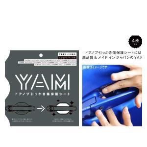 YAM Y-MB01 ドアノブ引っかき傷防止フィルム メルセデス・ベンツ(Cクラス:W203/W204/W205)、他 ハンドルプロテクター 保護フィルム 4枚セット|car-parts-shop-mm