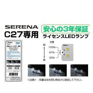 Bullcon ブルコン SLL-L001N 日産セレナ(C27)専用ライセンスランプ ナンバー灯|car-parts-shop-mm