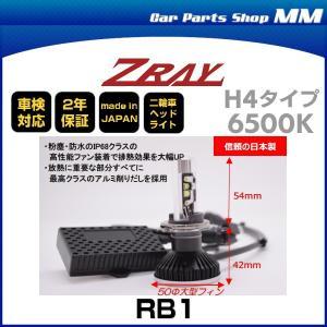 日本ライティング ZRAY RB1 2輪車用ヘッドライト用LEDバルブキット H4タイプ 6500K 1400/1200ルーメン|car-parts-shop-mm