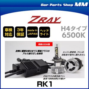 日本ライティング ZRAY RK1 軽貨物車専用LEDヘッドライトキット H4 6500K 3700/2900ルーメン|car-parts-shop-mm