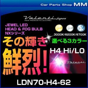 VALENTI ヴァレンティ LDN70-H4-62 ジュエルLEDヘッド&フォグバルブ NXシリーズ H4 選べる3カラー car-parts-shop-mm