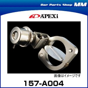APEXi アペックス 157-A004 φ65フランジ汎用 Bタイプ ACTIVE ECV アクティブエキゾーストコントロールバルブ|car-parts-shop-mm