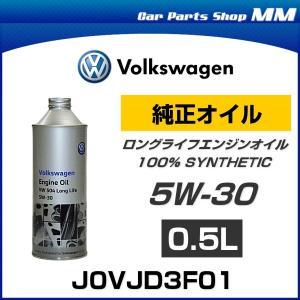 Volkswagen フォルクスワーゲン J0VJD3F01 ロングライフエンジンオイル 5W30 0.5L LLS エンジンオイル 504 00 VW純正エンジンオイル car-parts-shop-mm