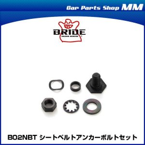 BRIDE ブリッド B02NBT シートベルトアンカーボルトセット 1セットの画像