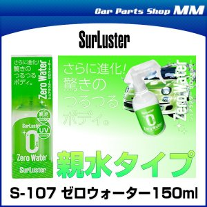 SurLuster シュアラスター S-107 ゼロウォータ...