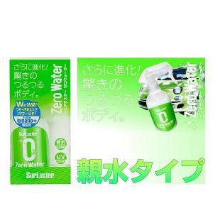 SurLuster シュアラスター S-108 ゼロウォータ...