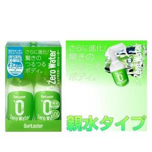 SurLuster シュアラスター S-109 ゼロウォータ...