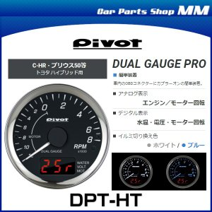 PIVOT ピボット DPT-HT デュアルゲージプロ C-HR・プリウス50等用(アナログ計:エンジン/モーター回転、デジタル計:水温・電圧・モーター回転) car-parts-shop-mm