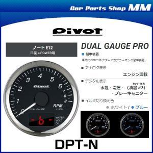 PIVOT ピボット DPT-N デュアルゲージ プロ ノート E12日産 e-POWER用(アナログ計:エンジン回転、デジタル計:水温・電圧・(油温※3)・ブレーキモニター) car-parts-shop-mm