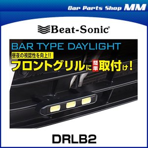 Beat-Sonic ビートソニック DRLB2 バータイプデイライト|car-parts-shop-mm