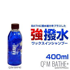 GYEON ジーオン Q2M-BAP40 Q2M Bathe+ 400ml(バスプラス) ワックスイ...