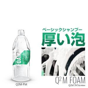 GYEON ジーオン Q2M-FM Q2M Foam 1000ml(フォウム) カーシャンプー|car-parts-shop-mm