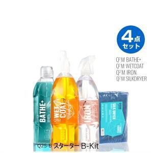 GYEON ジーオン Q2S-B B-Kit Bキット 撥水シャンプー、撥水コート剤、鉄粉除去剤、拭き取り用ウエスの4点セット 洗車セット、スターターキット の商品画像|ナビ