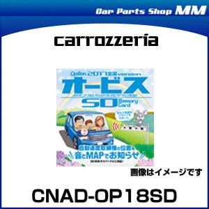 carrozzeria カロッツェリア CNAD-OP18SD オービスSD|car-parts-shop-mm