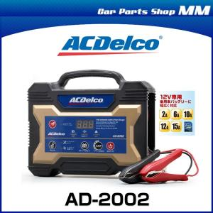 ACDelco ACデルコ AD-2002 12V全自動バッテリーチャージャー(バッテリー充電器)|car-parts-shop-mm