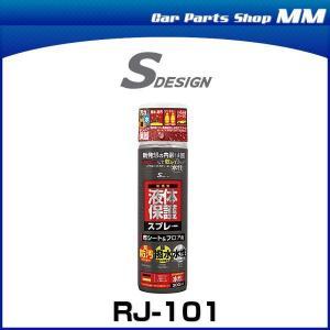Sデザイン RJ-101 液体保護スプレー 布シート&フロア用 300ml 超防汚 超撥水 水性 撥水スプレー 防水スプレー|car-parts-shop-mm