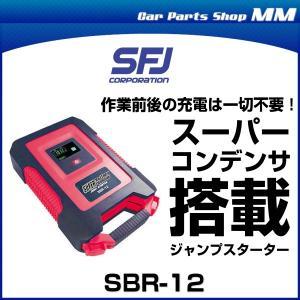SFJ SBR-12 スーパーバッテリーレスキュージャンプスターター 12V車用スーパーコンデンサ搭載 ガソリン:6000cc、ディーゼル車:3000ccまで|car-parts-shop-mm