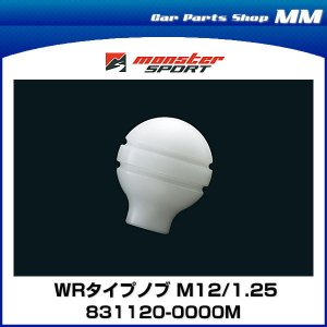 Monster SPORT モンスタースポーツ 831120-0000M ジュラコン ホワイト M12 1.25 WRタイプノブの商品画像|ナビ