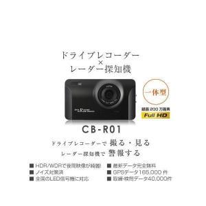 COMTEC コムテック CB-R01 3.2インチフルカラー フルHD200万画素 GPS搭載高性...